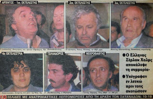 Χρήστος Παπαδόπουλος..άφησε την τελευταία του πνοή ο πρώην Δήμαρχος Νέας Χαλκηδόνας ... είχε το τέλειο προφίλ του πολίτη υπεράνω πάσης υποψίας...ηταν  ο αρχηγός της εταιρίας δολοφόνων - Φωτογραφία 3
