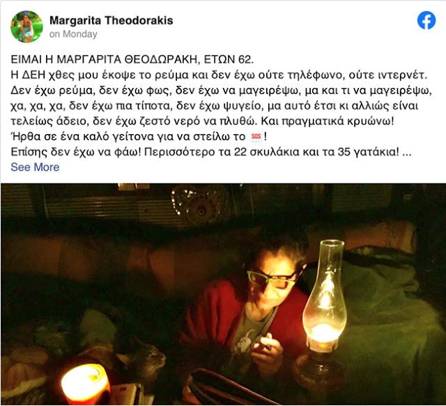 Μαργαρίτα κόρη Θεοδωράκη: Πώς χάθηκε μια περιουσία πολλών εκατομμυρίων - Oι αδυναμίες που την οδήγησαν στον άσσο - Φωτογραφία 2
