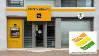 Η Τράπεζα Πειραιώς βγάζει σε αναγκαστική άδεια υπαλλήλους οι οποίοι εργάζονται σε καταστήματα που θα κλείσουν - Φωτογραφία 1