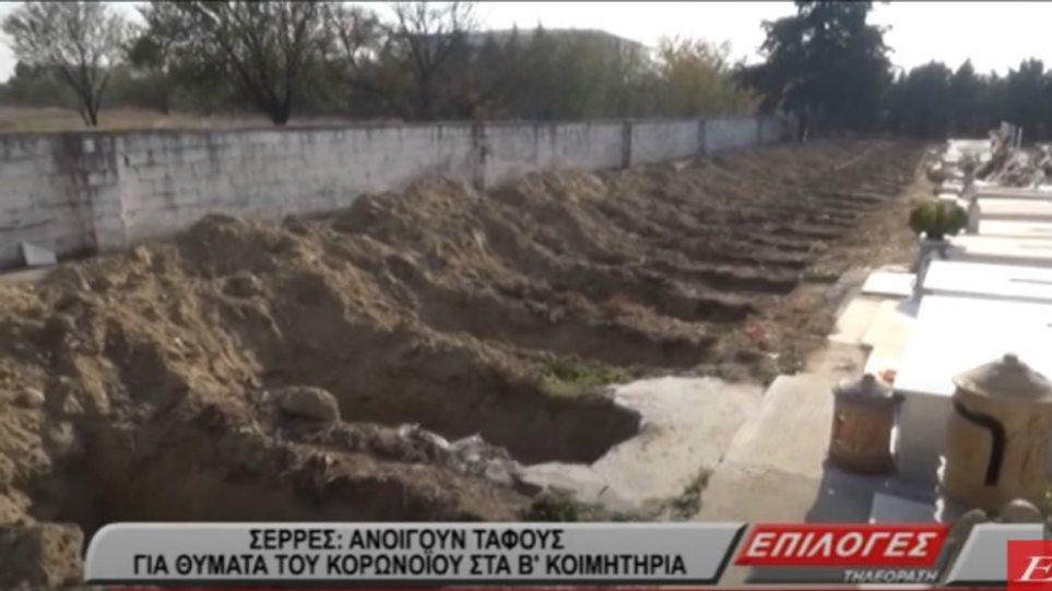 Κορωνοϊός: Ανοίγουν νέους χώρους ταφής στις Σέρρες - Φωτογραφία 1