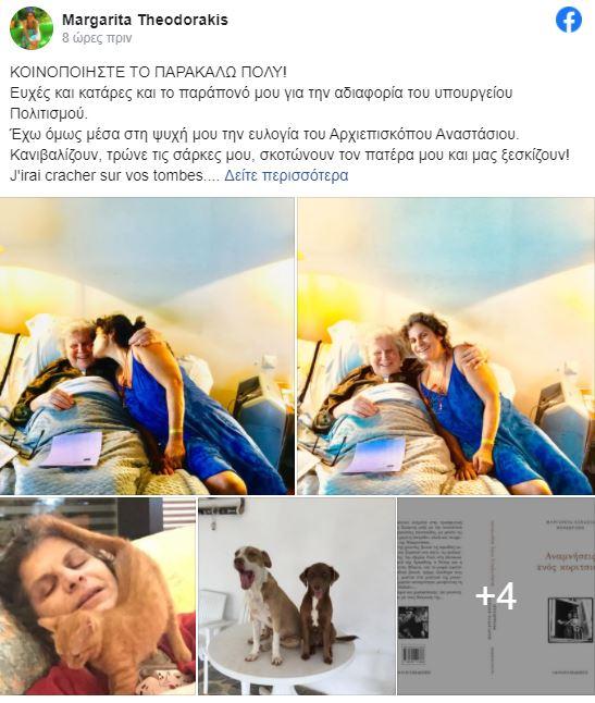 Μαργαρίτα Θεοδωράκη για Ακρίτα: «Καλά δεν περίμενα να είσαι τόσο κουτσομπόλα! Έγινες κατίνα!». - Φωτογραφία 2