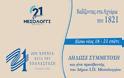 Πρόσκληση συμμετοχής προς νέους του Δήμου Ι.Π. Μεσολογγίου για την δράση «Βαδίζοντας στα Αχνάρια του 1821»