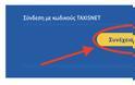 Πώς βγάζουμε ασφαλιστική ενημερότητα, πώς επιλέγουμε ηλεκτρονικό ραντεβού προκειμένου να ελεγχθούν τυχόν οφειλές ΤΣΑΥ (pics) - Φωτογραφία 10