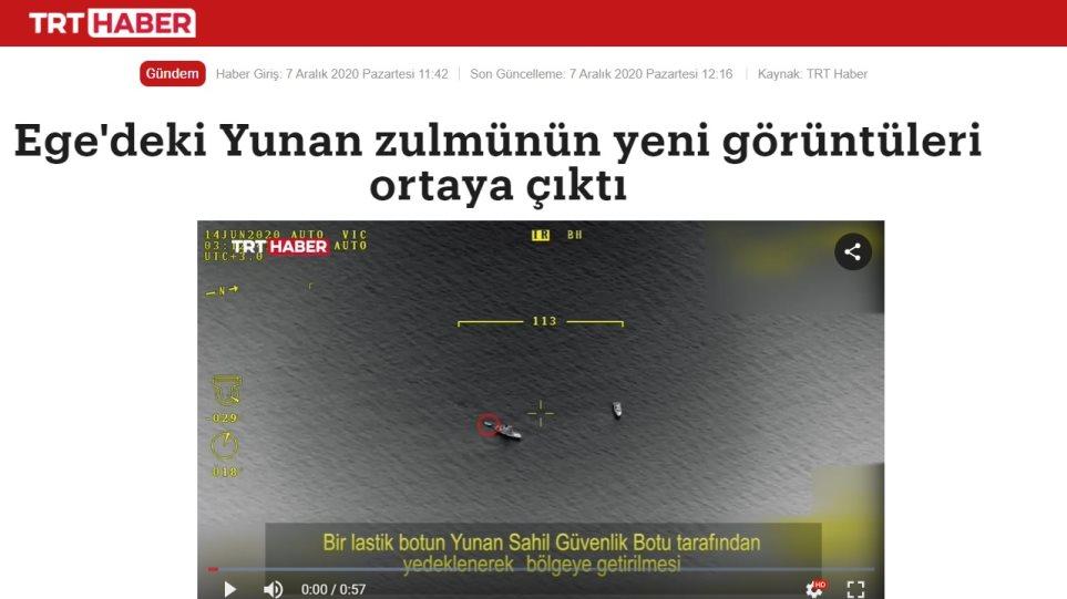 Νέα βίντεο της τουρκικής «μονταζιέρας» κατά της Ελλάδας για την παράνομη μετανάστευση στο Αιγαίο - Φωτογραφία 1