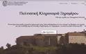 Σε λειτουργία η ιστοσελίδα για την πολιτιστική κληρονομιά του Ξηρομέρου.