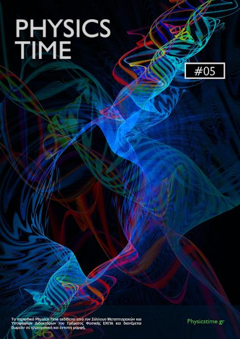 Το νέο τεύχος του περιοδικού Physics Time δωρεάν - Φωτογραφία 1
