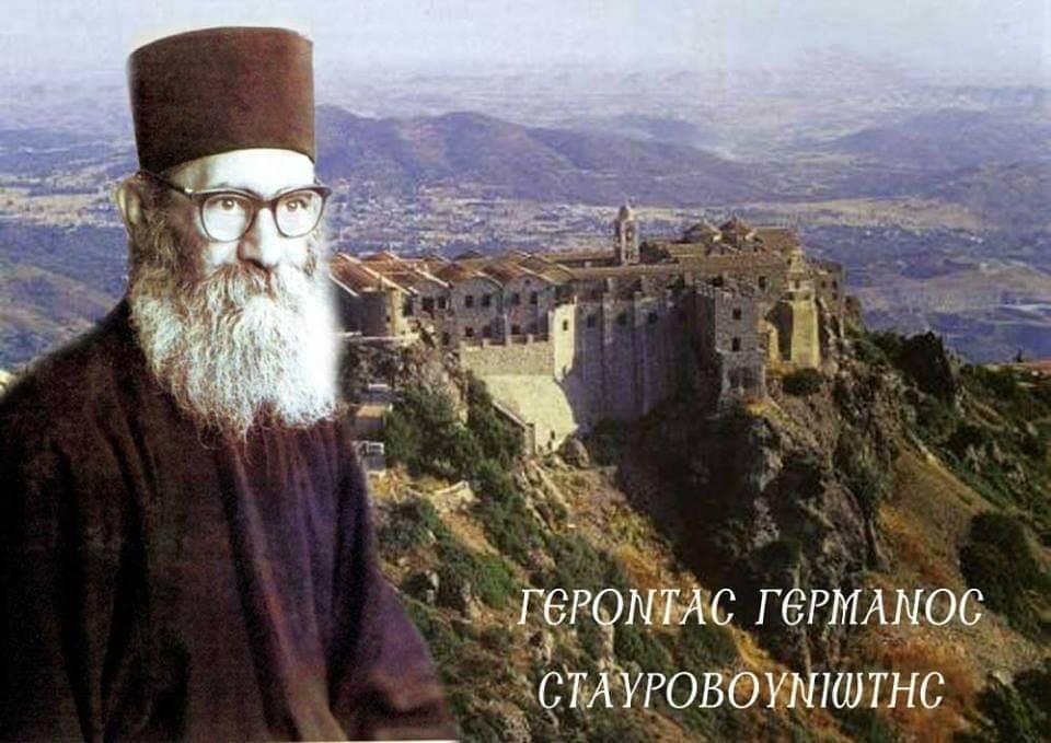 Γέρων Γερμανός Σταυροβουνιώτης: «Παλαιότερα οι άνθρωποι αισθάνονταν ντροπή όταν έπεφταν σε σαρκικά αμαρτήματα. Σήμερα δυστυχώς τα αμαρτήματα αυτά γίνονται αδιάντροπα» - Φωτογραφία 1