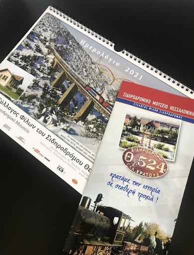 Συνεχίζεται η διάθεση του  ημερολογίου έτους 2021 του Συλλόγου Φίλων του Σιδηροδρόμου Θεσσαλονίκης. - Φωτογραφία 2