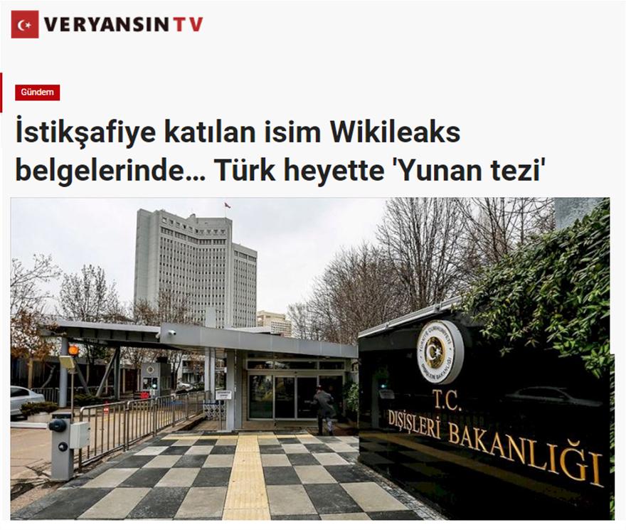 Ακραίοι Τούρκοι εθνικιστές επικρίνουν «ιέρακα» Τούρκο διπλωμάτη για τη «Γαλάζια Πατρίδα» - Φωτογραφία 1