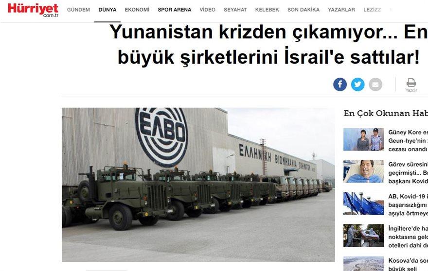 Hurriyet: Οι Έλληνες ξεπούλησαν την ΕΛΒΟ στους Ισραηλινούς για να γλιτώσουν από την ύφεση - Φωτογραφία 2
