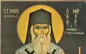 Από επιστολή του Αγίου Μάρκου του Ευγενικού
