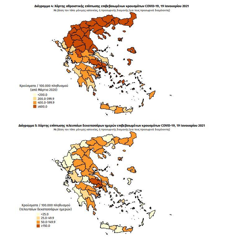 Πώς κατανέμονται τα 566 νέα κρούσματα σήμερα - Ο χάρτης - Φωτογραφία 1