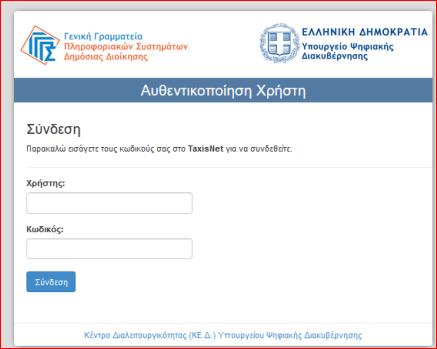 ΕΦΚΑ: Πώς γίνεται η αίτηση για το επίδομα ασθενείας μέσω του gov.gr - Φωτογραφία 3
