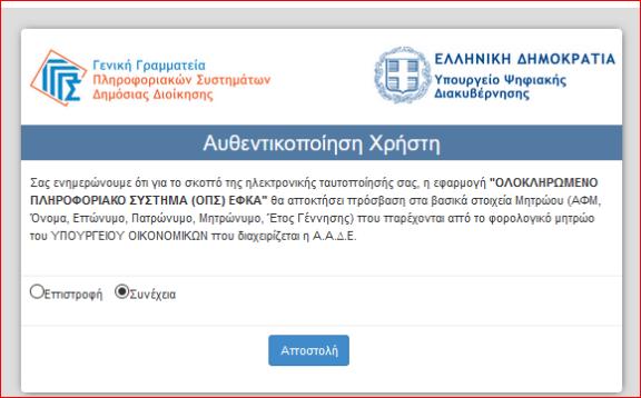ΕΦΚΑ: Πώς γίνεται η αίτηση για το επίδομα ασθενείας μέσω του gov.gr - Φωτογραφία 4