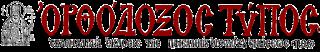 Κυκλοφορεῖ τὸ φύλλον 22.1.2021 τοῦ «Ὀρθοδόξου Τύπου» - Φωτογραφία 1