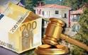 Κόκκινα δάνεια: Επανεκκίνηση των πλειστηριασμών - Προστασία για τους ευάλωτους δανειολήπτες