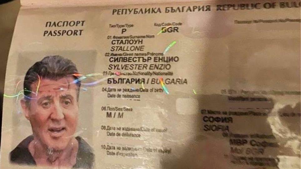 Συμμορία πλαστογράφων χρησιμοποιούσε ψεύτικο διαβατήριο του Σταλόνε για διαφημιστικούς σκοπούς - Φωτογραφία 1