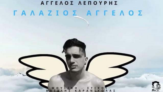Άγγελος Λέπουρης: Γαλάζιος Άγγελος - Το ολοκαίνουριο τραγούδι (Video) - Φωτογραφία 1
