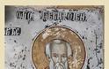 Οι Άγιοι του Άθω: Άγιος Γαβριήλ ο Ίβηρ (11ος αι.) / Saint Gabriel the Iberian (11th c.)