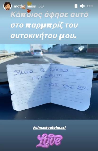 Δημήτρης Μοθωναίος: Το συγκινητικό μήνυμα που βρήκε στο παρμπρίζ του  (Pic) - Φωτογραφία 2