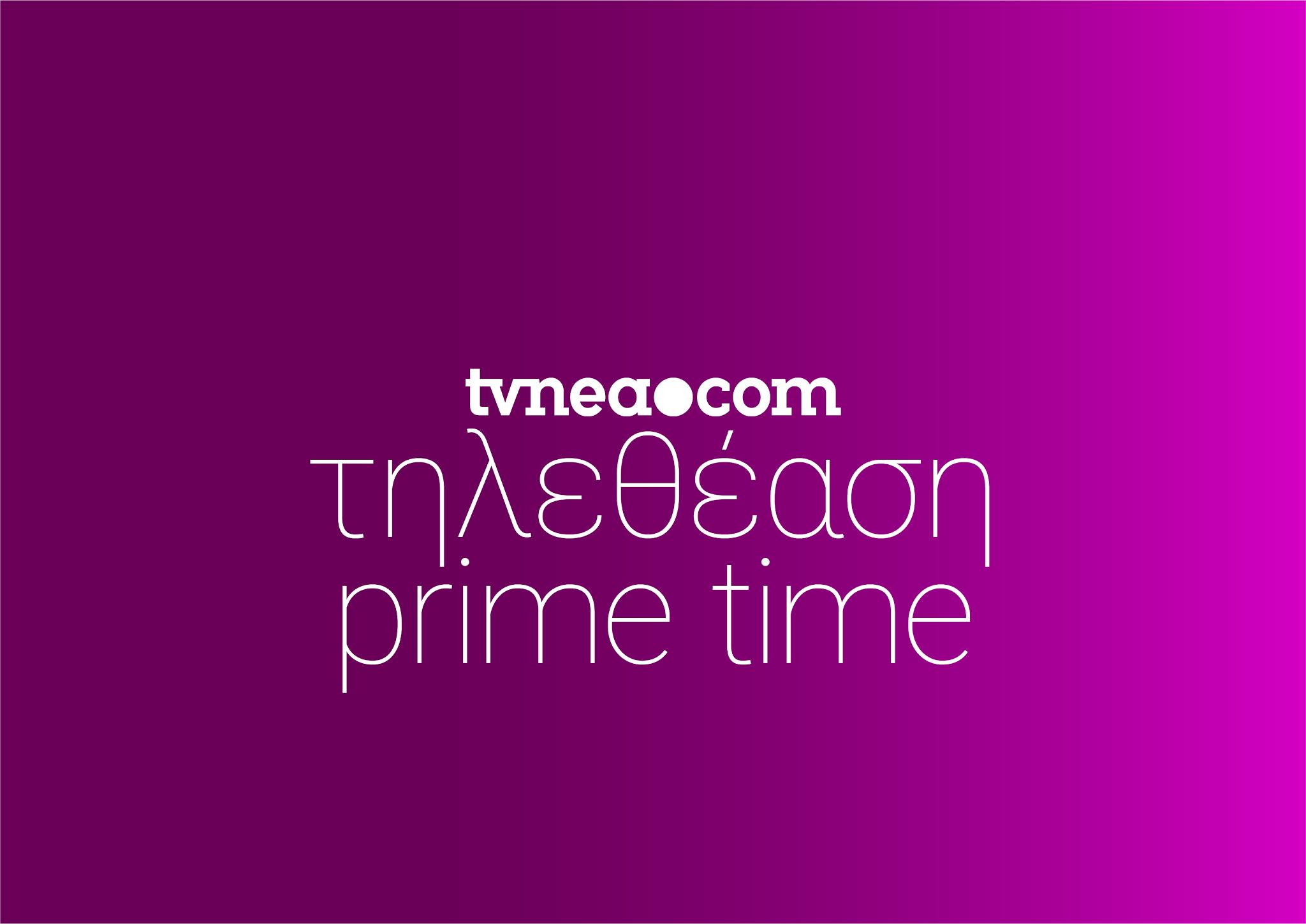 Δείτε τα νούμερα τηλεθέασης στo Prime Time!  (17/2/2021) - Φωτογραφία 1