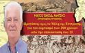 Νίκος Θ. Μήτσης - ΠΡΟΤΑΣΕΙΣ: 200 χρόνια από την επανάσταση του 1821 στην επαρχία Βονίτσης και Ξηρομέρου - Φωτογραφία 2