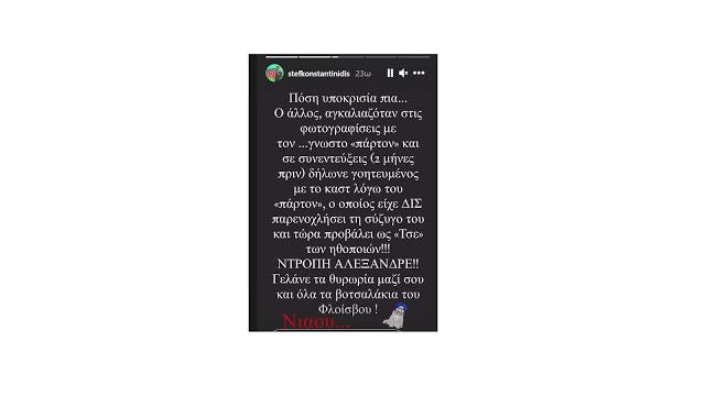 Στέφανος Κωνσταντινίδης κατά Αλέξανδρου Μπουρδούμη! Δείτε τι έγραψε ο δημοσιογράφος... - Φωτογραφία 2