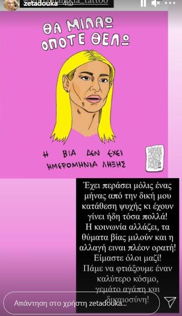 Ζέτα Δούκα: Συγκλονίζει με το μήνυμά της ένα μήνα μετά την εξομολόγηση (Pic) - Φωτογραφία 2