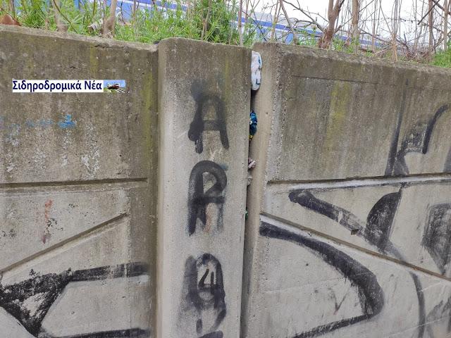 Σε επικίνδυνη κλίση το τοιχίο της περίφραξης του Σιδηροδρομικού σταθμού Θεσσαλονίκης. Εικόνες. - Φωτογραφία 2