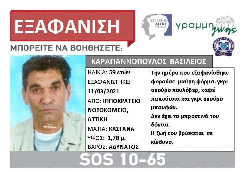 Ιπποκράτειο: Εξαφανίστηκε 59χρονος - Φωτογραφία 1