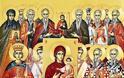 «Αύτη η πίστις των Αποστόλων, αύτη η πίστις των Πατέρων, αύτη η πιστις των Ορθοδόξων, αύτη η πίστις την Οικουμένην εστήριξεν»
