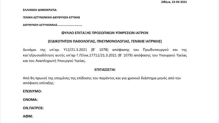 Αυτό είναι το φύλλο επίταξης: Άρχισε να παραδίδεται στους ιδιώτες γιατρούς της Αττικής - Φωτογραφία 1