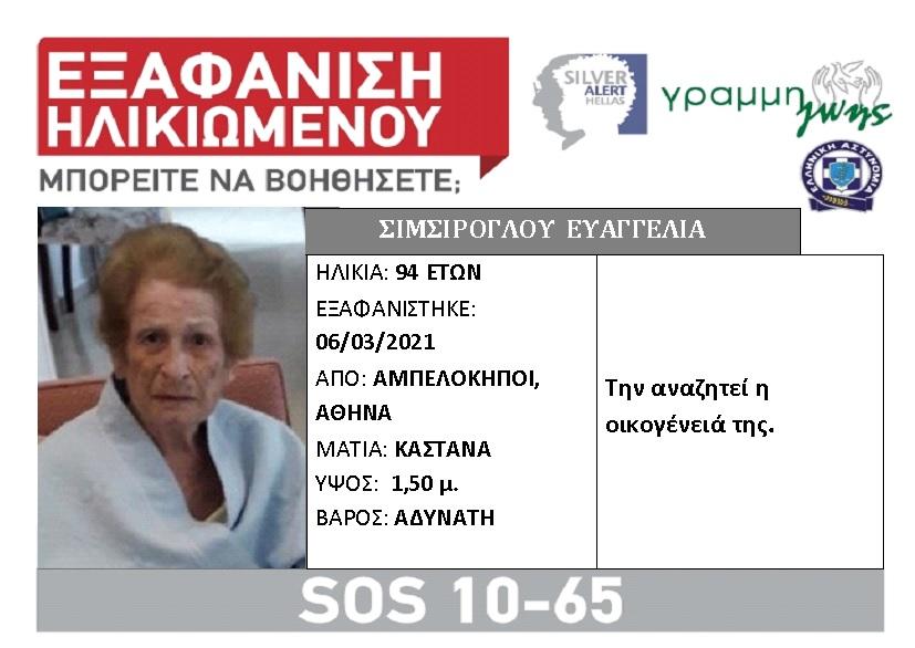 94χρονη εξαφανίστηκε στην Αθήνα - Φωτογραφία 1