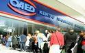 ΟΑΕΔ: Επίδομα 2.520 ευρώ για 10.000 ανέργους - Δικαιούχοι και προϋποθέσεις