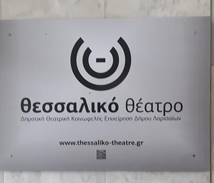 Ευχαριστίες  στον ΟΣΕ από το Θεσσαλικό Θέατρο. - Φωτογραφία 1