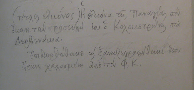 Η εικόνα της Παναγίας που εκανε την προσευχή του ο Κολοκοτρώνης στα Δερβενάκια - Φωτογραφία 2