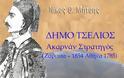 Ο ΝΙΚΟΣ ΜΗΤΣΗΣ με ακλόνητα Ντοκουμέντα αποδεικνύει ότι η καταγωγή του ήρωα του 1821 Δήμου Τσέλιου ήταν από την Ζάβιτσα (Αρχοντοχώρι) Ξηρομέρου