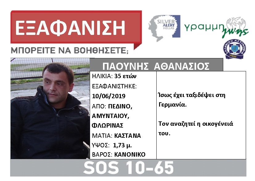 Αναζητείται 35χρονος από το Αμύνταιο. Εξαφανίστηκε το 2019 - Φωτογραφία 1