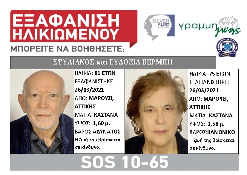 Μαρούσι: Εξαφανίστηκε ζευγάρι ηλικιωμένων - Φωτογραφία 1