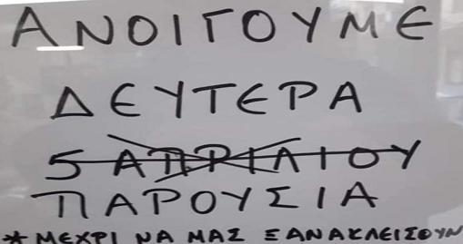 «Αντάρτικο» από εμπόρους σε Θεσσαλονίκη και Αχαΐα - Φωτογραφία 1