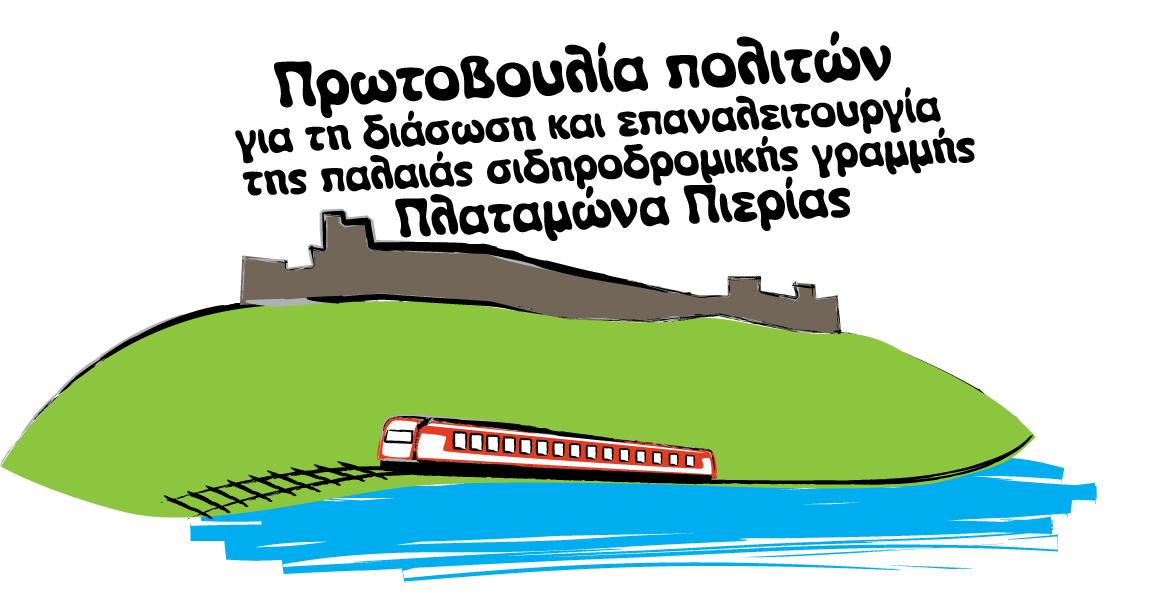 Όταν η Πρωτοβουλία Πολιτών για την διάσωση της παλαιάς σιδηροδρομικής γραμμής Πλαταμώνα  Κατήγγελλε για παρεμβάσεις τον Δήμο. - Φωτογραφία 1