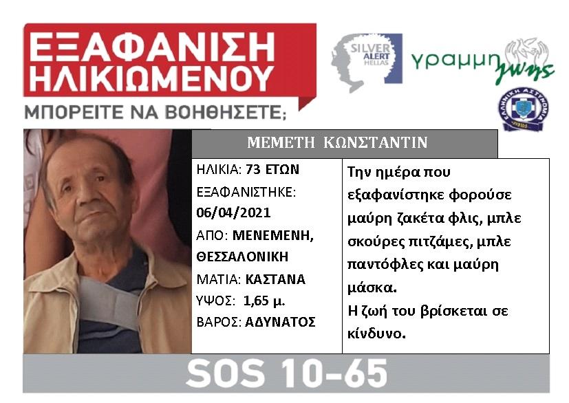 Εξαφανίστηκε 73χρονος στη Μενεμένη - Φωτογραφία 1