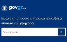 Eπικαιροποίηση στοιχείων στις τράπεζες με λίγα κλικ μέσω gov - Φωτογραφία 1