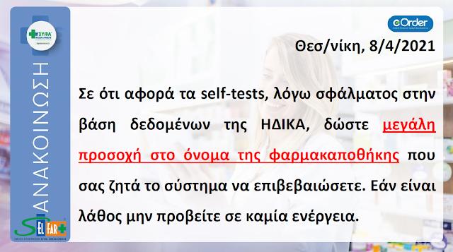 Φαρμακεία Θεσσαλονίκης: Γενικευμένο πρόβλημα με την πλατφόρμα self tests - Φωτογραφία 2