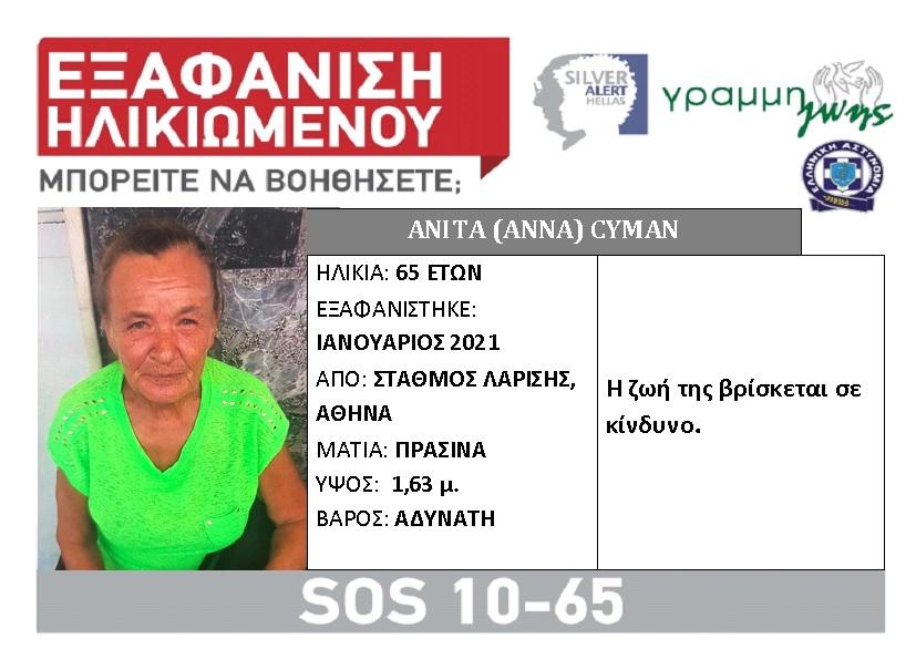 Εξαφανίστηκε 65χρονη στην Αθήνα - Φωτογραφία 1