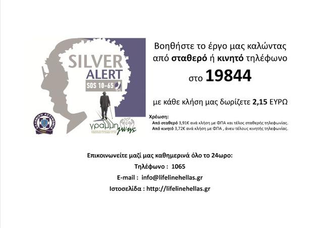 Εξαφανίστηκε 65χρονη στην Αθήνα - Φωτογραφία 4
