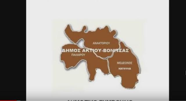 Ζωντανή έγινε η μετάδοση από το Δημοτικό Συμβούλιο(13 Απριλίου 2021) του Δήμου Ακτίου-Βόνιτσας. - Φωτογραφία 1