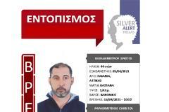 Βρέθηκε σώος ο 44χρονος από την Παιανία