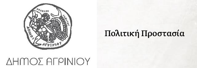 Δήμος Αγρινίου: 1η/2021 Τακτική ΣυνεδρίασηΤοπικού Οργάνου (Σ.Τ.Ο.) Πολιτικής Προστασίας. - Φωτογραφία 1