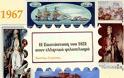 Η Επανάσταση του 1821 στον ελληνικό φιλοτελισμό. Μέρος B΄: η εκδοτική δραστηριότητα της δικτατορίας 1967-1974